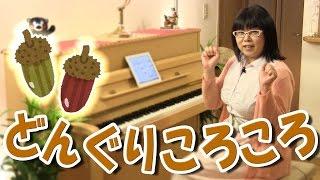 とっても簡単なピアノ伴奏で「どんぐりころころ」を弾いてみましょう! ...