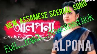 Gambar cover Alpona || আলপনা || New Assamese Scerial song 2019 || Dipmple Poul || Rengoni TV Scerial ||