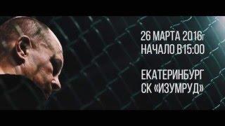 Промо видео «Охотники за головами» AFC