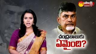 Why Chandrababu Fear  Sakshi TV