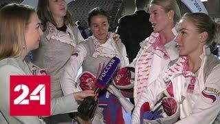 Фехтование. Россия - лидер медального зачета чемпионата Европы - Россия 24