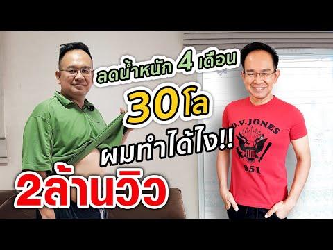 ลดน้ำหนัก 4 เดือน 30 โล ผมทำได้ไง!!   สูตรลดน้ำหนัก   Mark Chirapat