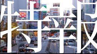 2015年2月8日(日) □タイトル 『 熊田の生誕 』 □会場 新宿ReNY □時間 ...