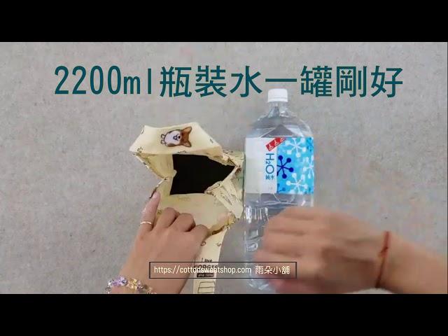 雨朵防水包Z-55四角大水壺袋