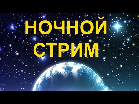 Hearthstone НОЧНОЙ СТРИМ — стрим, онлайн трансляция, LIVE видео — онлайн игры, ММО и ММОРПГ