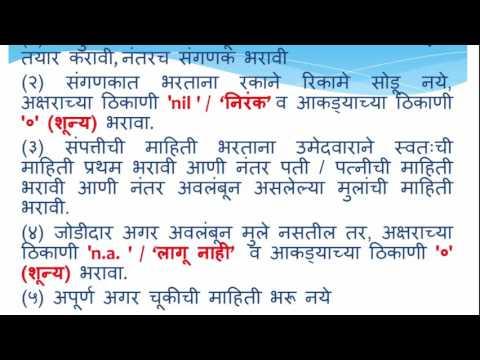 प्रतिज्ञापत्र कसे भरावे SEC Maharashtra, AFFIDAVIT for Elections