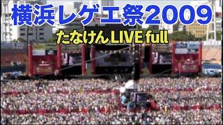 横浜レゲエ祭2009 たなけん