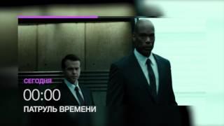 """Триллер """"Патруль времени"""" в 00.00 18 июля на НТК (анонс)"""