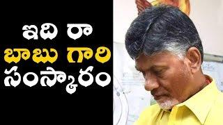 ఇది రా బాబు గారి సంస్కారం Chandrababu Responds  Wishes YS Jagan Victory
