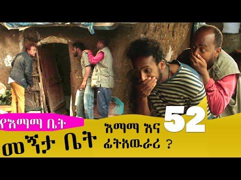 የእማማ ቤት ክፍል 52 | መኝታ ቤት እማማ እና ፊትአዉራሪ ? |  YeEmama  Bet Ethiopian Comedy Films 2020