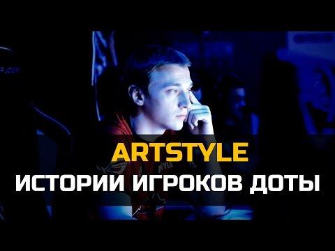 видео: История игроков Доты: artstyle, Артстайл