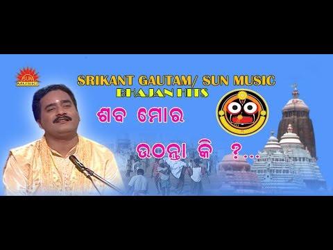 Saba mora uthantaki | Srikant Gautam Bhajan Hits | Sun Music Bhajan Hits