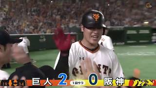 【ハイライト】10/9 丸・岡本の連続HRで先制の巨人がCSファイナル初戦を勝利!【巨人対阪神】
