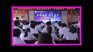 """承载使命 不负芳华:西海岸新区中心医院举行""""中国医师节""""庆祝表彰大会"""