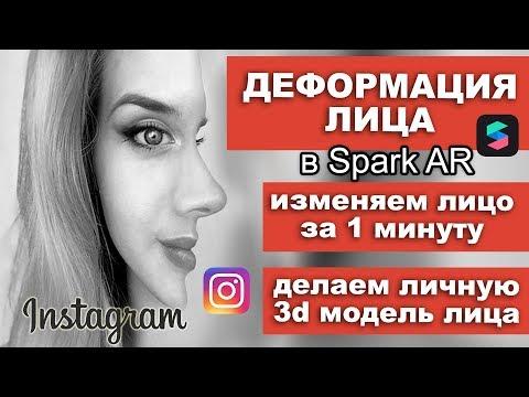 ДЕФОРМАЦИЯ ЛИЦА в Spark AR | 2 СПОСОБА КОРРЕКЦИИ ЛИЦА | DARIA TSVET