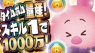 【ツムツム】タイムボム量産!スキル1のさむがりピグレットで延長あり1000万スコア獲得!【Seiji@きたくぶ】 thumbnail