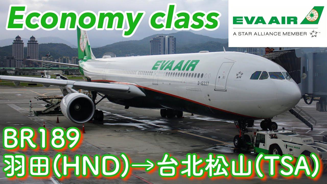 エバー 航空