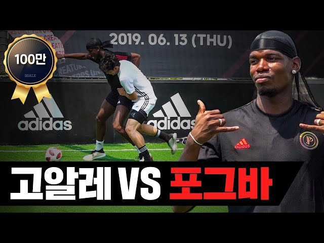 폴 포그바(Paul Pogba)와 고알레의 풋살 대결!!! 월클 맞네요ㄷㄷㅣ GOALE