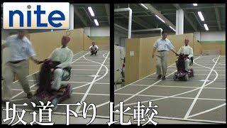 【nite-ps】 ハンドル形電動車いす「下り坂でニュートラル走行」 thumbnail