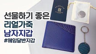 [리뷰] 선물하기 좋은 리얼가죽 남자지갑 / 헤임달 B…