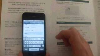 SimフリーiPhone4 SIM設定