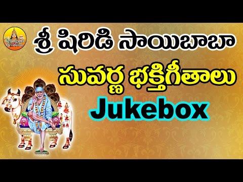 Sai Baba Songs   Sai Baba Telugu Devotional Songs   Shiridi Sai Telugu Songs   Sri Sai Baba Songs