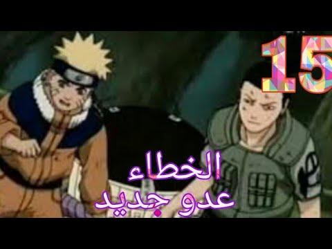 ناروتو الجزء الثالث الحلقة 15 مدبلج عربي Youtube