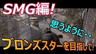 [WW2 β] これで??!! SMG編!! ブロンズスターを目指して!! Part 19
