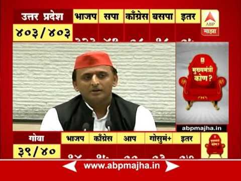 Uttar Pradesh : Akhilesh Yadav PC on Election Result