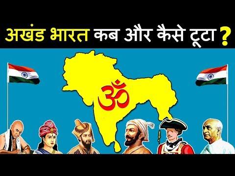Documentary : भारतवर्ष(अखंड भारत) कब कब टूटा और क्यों टूटा? Sanatan dharma history