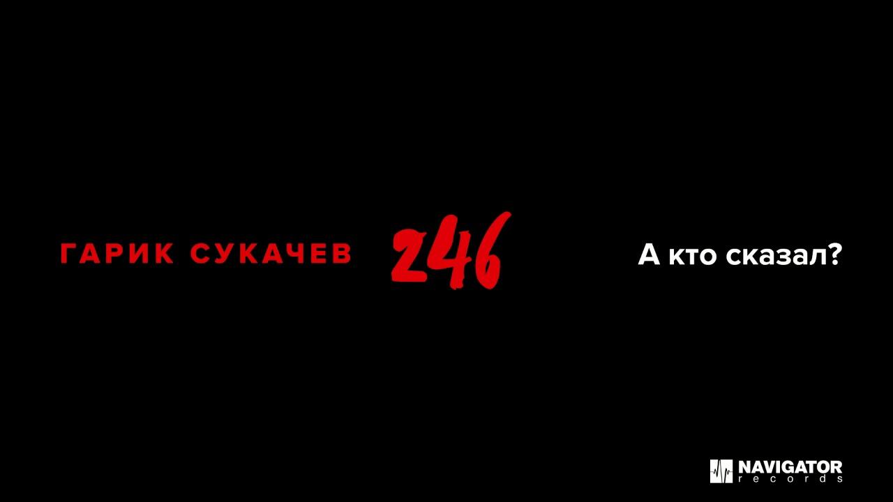 Гарик Сукачев — А кто сказал? (Аудио) Новый альбом 2019