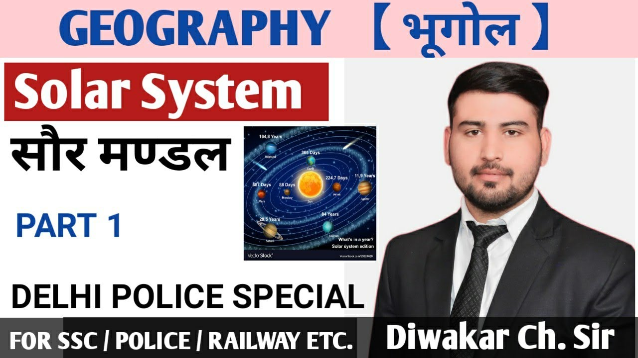 Solar System   सौर मण्डल   Geography With Detail in Hindi By Diwakar Sir Competition guru