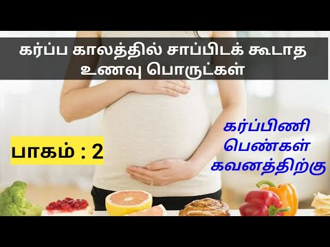 Foods to avoid during pregnancy part2 in Tamil    Pregnancy Tips    Foods to avoid while pregnant