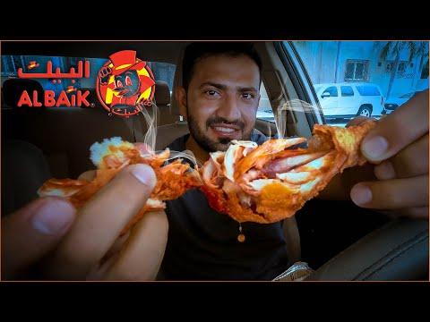 Al Baik The Best Chicken Fried In Saudi Arabia | check out the yummy Food of Saudi Arabia | Jeddah
