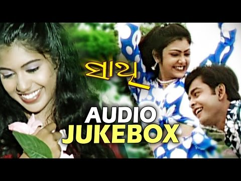 SATHI Super Hit Album Full Audio Songs JUKEBOX | SARTHAK MUSIC