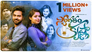 Swagatham Krishna || New Telugu Independent Film 2019|| Chaitanya, Alka Rathore, Bumchik Babloo