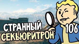 Fallout 4 Прохождение На Русском 106 СТРАННЫЙ СЕКЬЮРИТРОН
