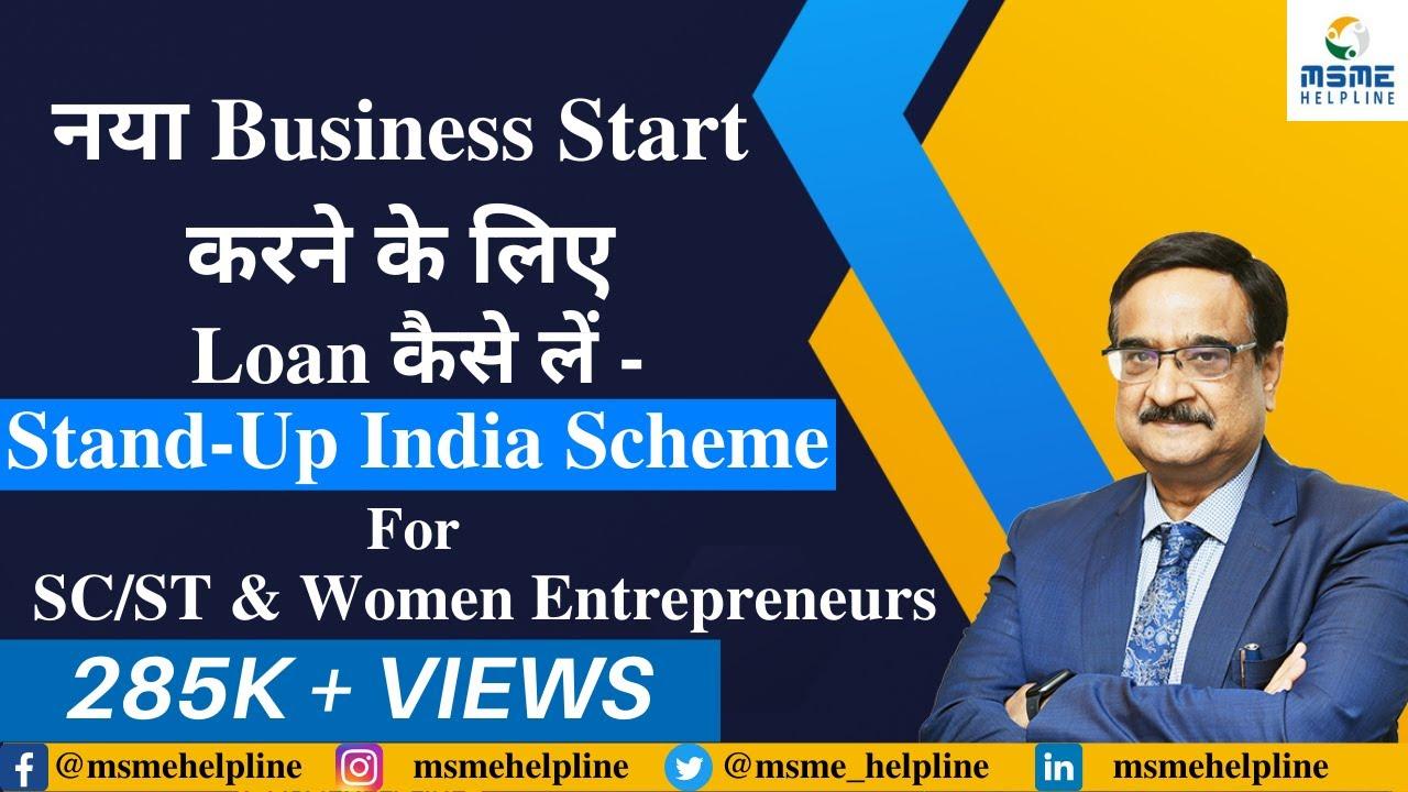 नया Business Start करने के लिए Loan कैसे लें – Stand-Up India Scheme for SC/ST & Women Entrepreneurs