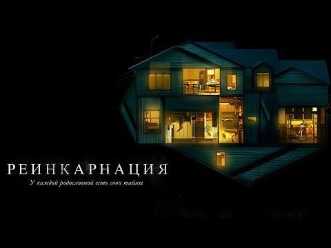 Реинкарнация / Hereditary (2019) / Ужасы, Триллер, Драма, Детектив