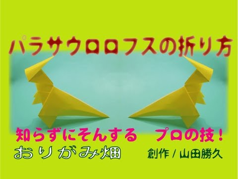 ハート 折り紙 恐竜 折り紙 作り方 : youtube.com
