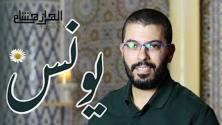 هشام الهراز من إبداعات سورة يونس برواية  hicham elherraz surah yunus ورش