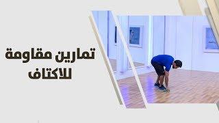 تمارين مقاومة للاكتاف - أحمد عريقات