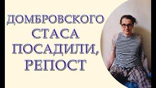 Домбровского Стаса посадили, максимальный репост