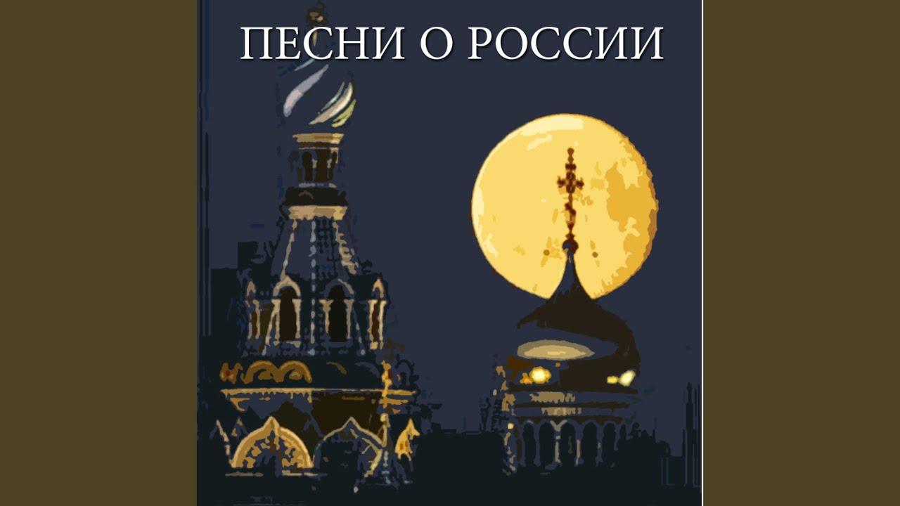Live the russia песня
