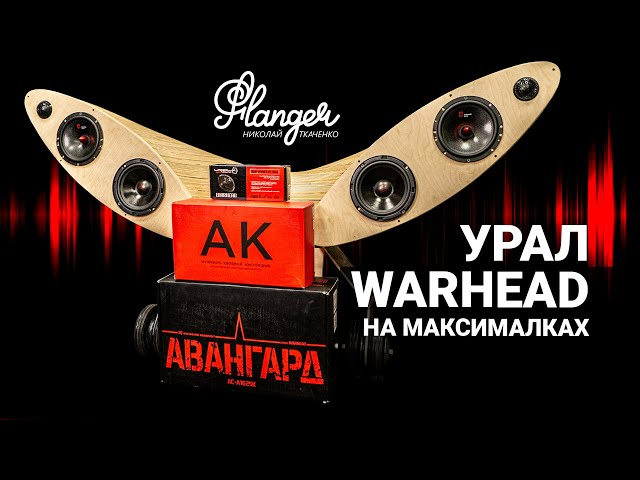 Очередная серия «Внутри аудио» от Николая Ткаченко, посвящённая автоакустике Урал