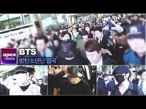 방탄소년단(BTS) 입국, 생일 축하해~ 지민! | BTS arrived in Korea, Happy Jimin day 2019. 10. 13