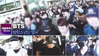 방탄소년단(BTS) 입국, 생일 축하해~! 지민! | BTS arrived in Korea, Happy Ji…