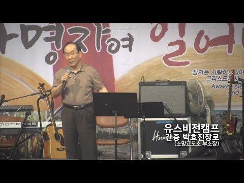 박효진장로 간증 유스비전캠프 - 사명자여일어나라