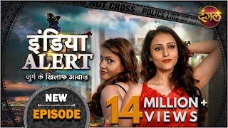 India Alert || Episode 132 || Shikari Ladkiya ( शिकारी लड़कियां ) || Dangal TV