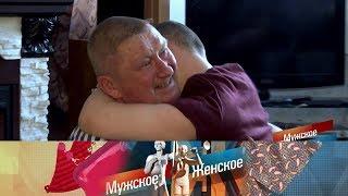 Герои среди нас. Мужское / Женское. Выпуск от 21.02.2020